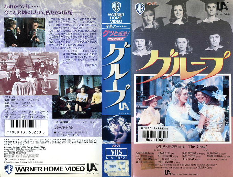 グループ VHSネットレンタル ビデオ博物館 廃盤ビデオ専門店 株式会社Kプラス