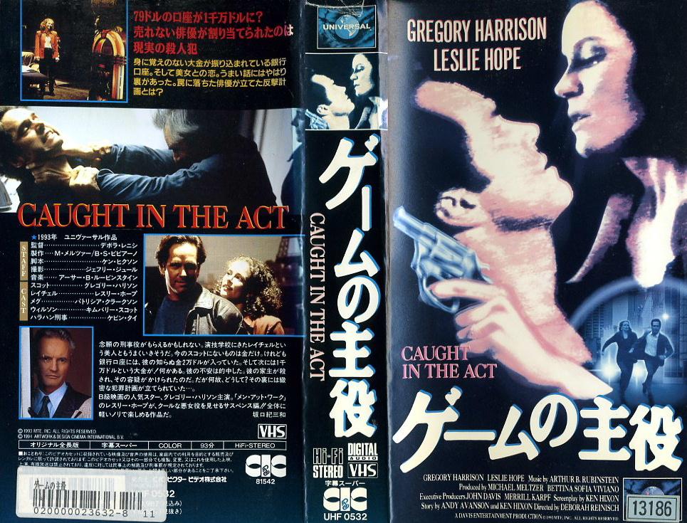 ゲームの主役 ハリウッド殺人事件 1000万ドルの罠 VHSネットレンタル ビデオ博物館 廃盤ビデオ専門店 株式会社Kプラス