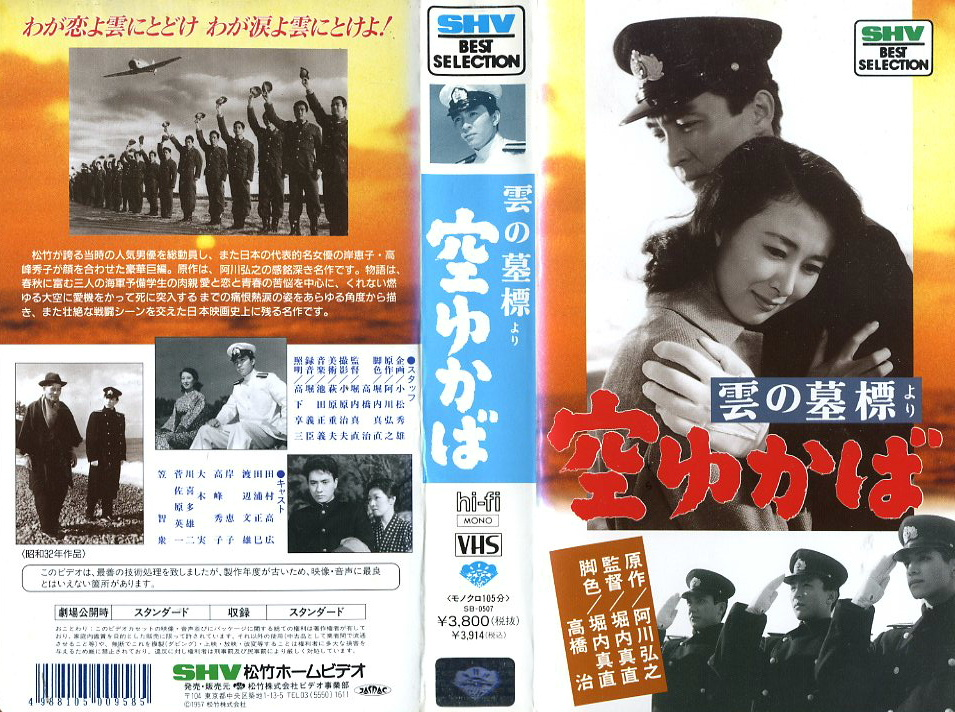 「雲の墓標」より 空ゆかば VHSネットレンタル ビデオ博物館 廃盤ビデオ専門店 株式会社Kプラス