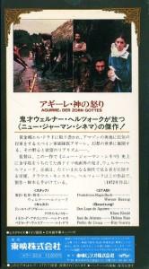 アギーレ 神の怒り VHSネットレンタル ビデオ博物館 廃盤ビデオ専門店 株式会社Kプラス