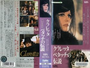 クラレッタ・ペタッチの伝説 VHSネットレンタル ビデオ博物館 廃盤ビデオ専門店 株式会社Kプラス