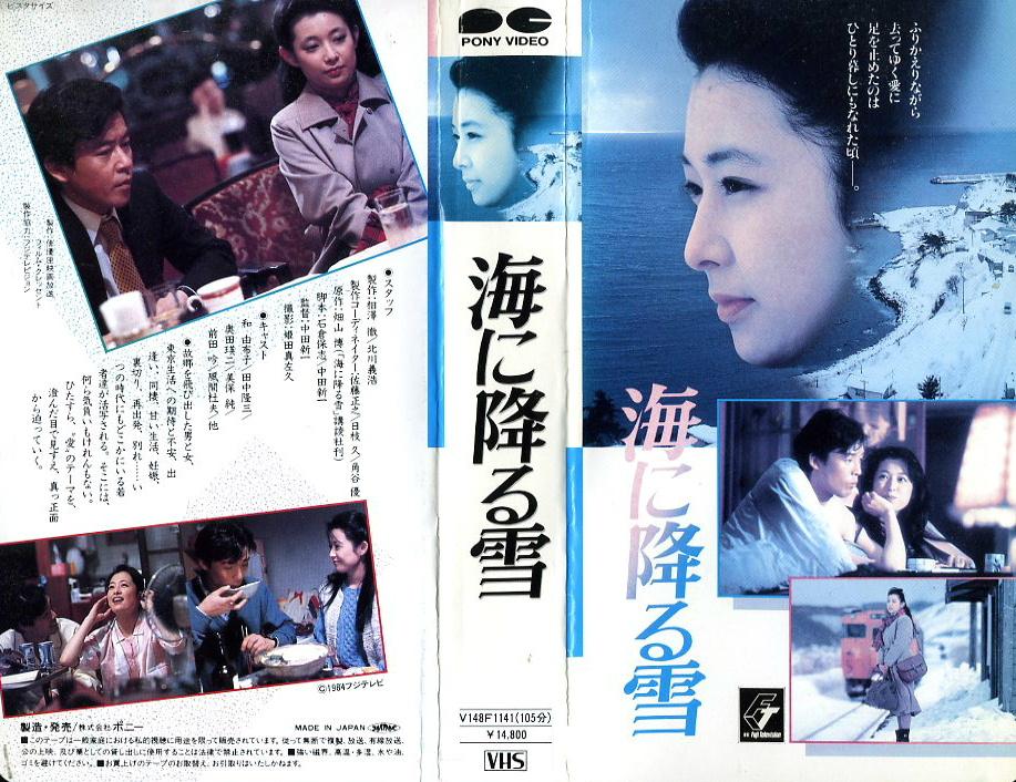 海に降る雪 VHSネットレンタル ビデオ博物館 廃盤ビデオ専門店 株式会社Kプラス