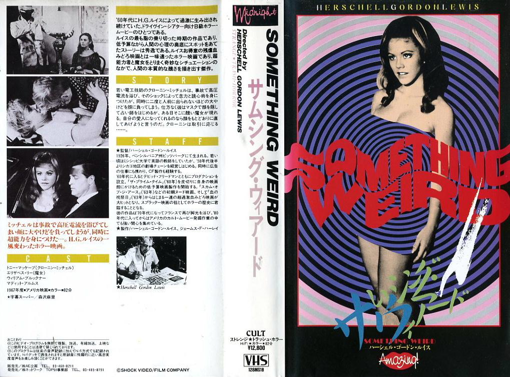 サムシング・ウィアード VHSネットレンタル ビデオ博物館 廃盤ビデオ専門店 株式会社Kプラス