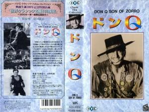 ドンQ ドンQ VHSネットレンタル ビデオ博物館 廃盤ビデオ専門店 株式会社Kプラス