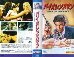 バイオレンス・マン VHSネットレンタル ビデオ博物館 廃盤ビデオ専門店 株式会社Kプラス