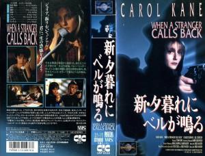新・夕暮れにベルが鳴る VHSネットレンタル ビデオ博物館 廃盤ビデオ専門店 株式会社Kプラス