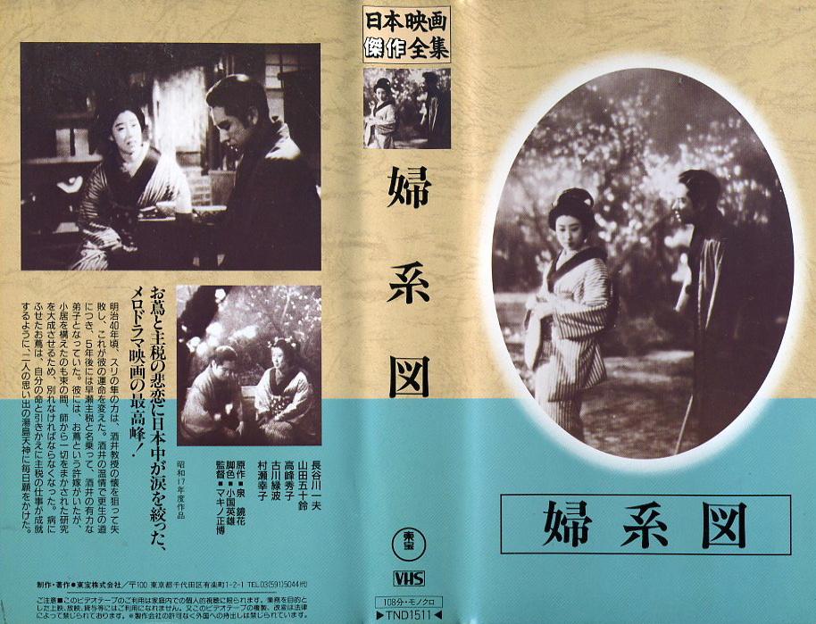 婦系図 (おんなけいず) 1942年版 VHSネットレンタル ビデオ博物館 廃盤ビデオ専門店 株式会社Kプラス