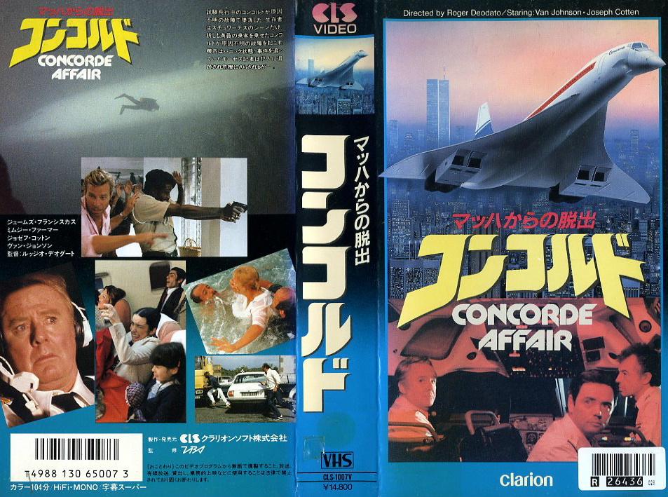 マッハからの脱出!コンコルド VHSネットレンタル ビデオ博物館 廃盤ビデオ専門店 株式会社Kプラス