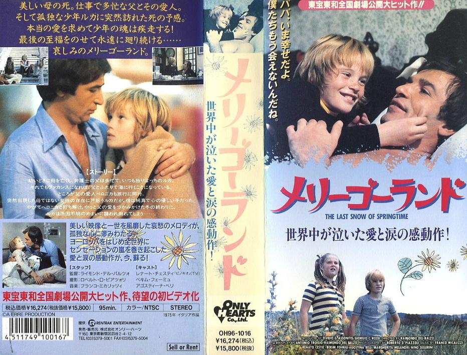 メリーゴーランド VHSネットレンタル ビデオ博物館 廃盤ビデオ専門店 株式会社Kプラス