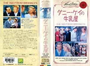 ダニー・ケイの牛乳屋 VHSネットレンタル ビデオ博物館 廃盤ビデオ専門店 株式会社Kプラス