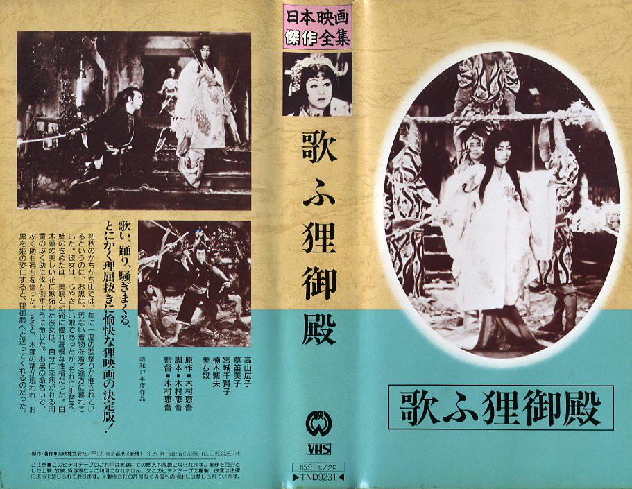 歌ふ狸御殿 VHSネットレンタル ビデオ博物館 廃盤ビデオ専門店 株式会社Kプラス