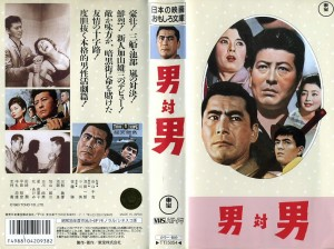 男対男 VHSネットレンタル ビデオ博物館 廃盤ビデオ専門店 株式会社Kプラス
