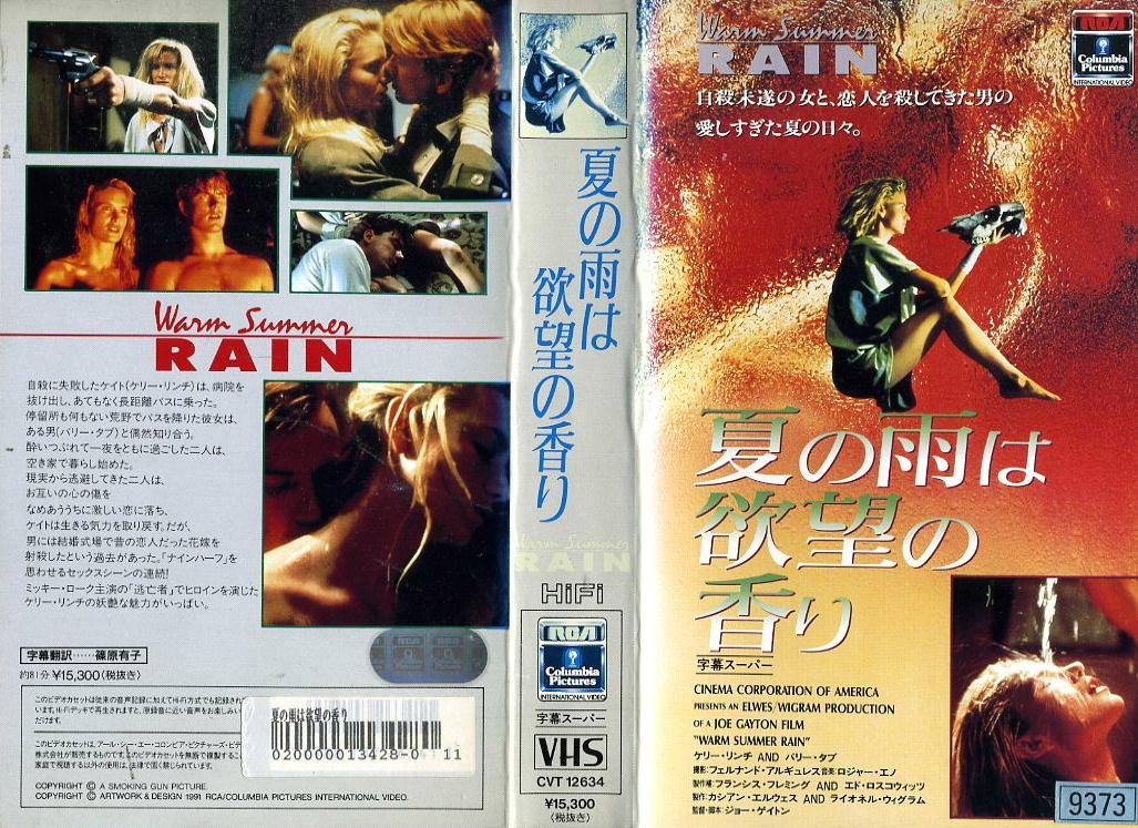 夏の雨は欲望の香り VHSネットレンタル ビデオ博物館 廃盤ビデオ専門店 株式会社Kプラス