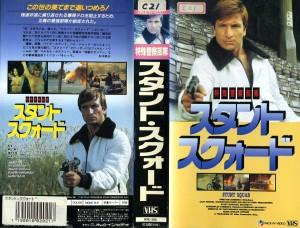 特殊警察部隊スタント・スクォード VHSネットレンタル ビデオ博物館 廃盤ビデオ専門店 株式会社Kプラス
