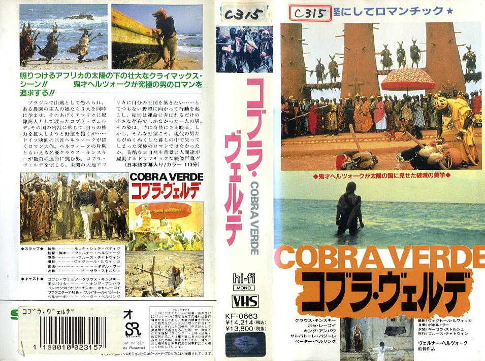 コブラ・ヴェルデ VHSネットレンタル ビデオ博物館 廃盤ビデオ専門店 株式会社Kプラス
