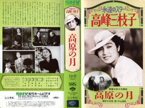 高原の月 VHSネットレンタル ビデオ博物館 廃盤ビデオ専門店 株式会社Kプラス