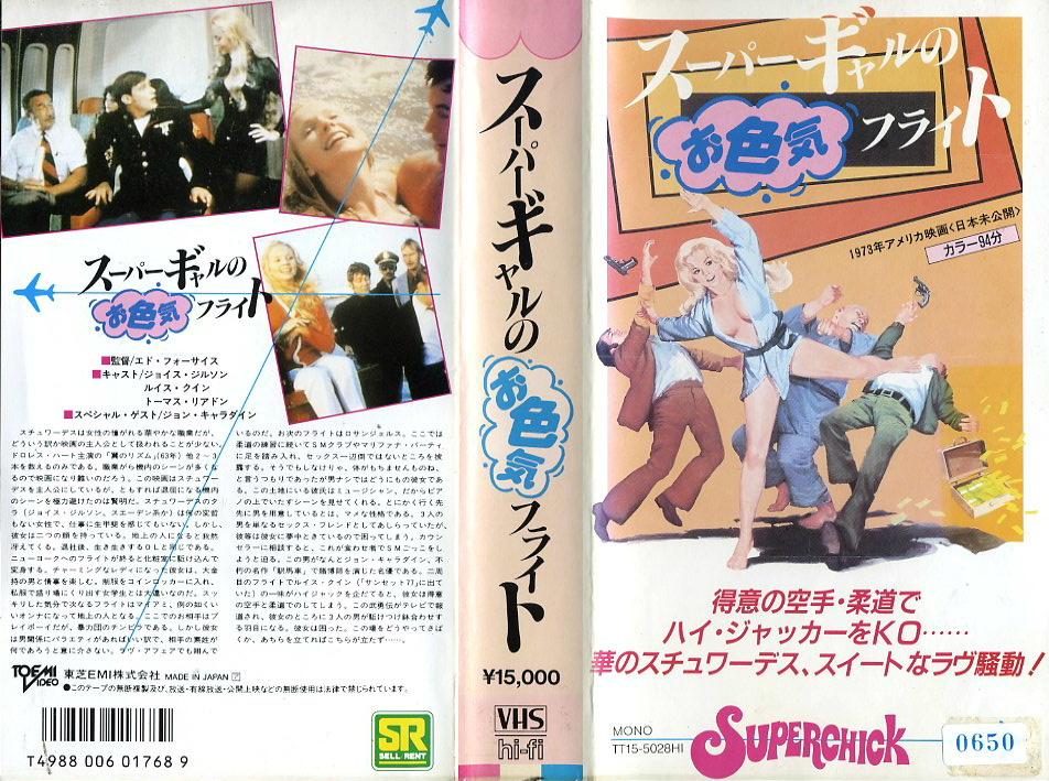 スーパー・ギャルのお色気フライト VHSネットレンタル ビデオ博物館 廃盤ビデオ専門店 株式会社Kプラス