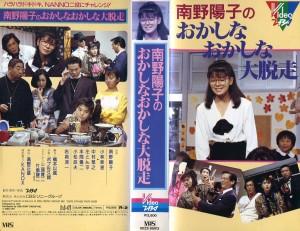 南野陽子のおかしなおかしな大脱走 VHSネットレンタル ビデオ博物館 廃盤ビデオ専門店 株式会社Kプラス