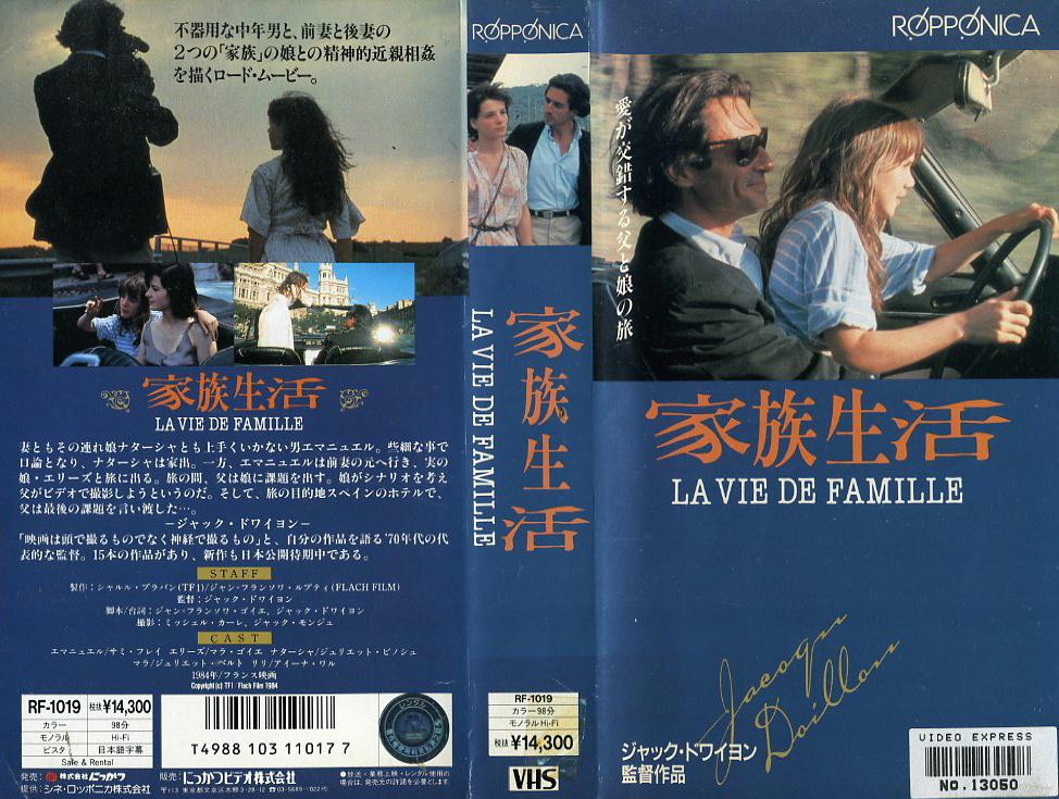 家族生活 VHSネットレンタル ビデオ博物館 廃盤ビデオ専門店 株式会社Kプラス