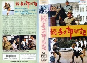 続・与太郎戦記 VHSネットレンタル ビデオ博物館 廃盤ビデオ専門店 株式会社Kプラス
