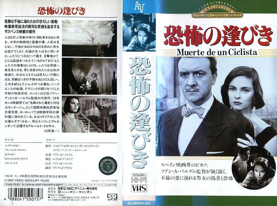 恐怖の逢びき VHSネットレンタル ビデオ博物館 廃盤ビデオ専門店 株式会社Kプラス