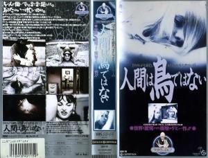 人間は鳥ではない VHSネットレンタル ビデオ博物館 廃盤ビデオ専門店 株式会社Kプラス