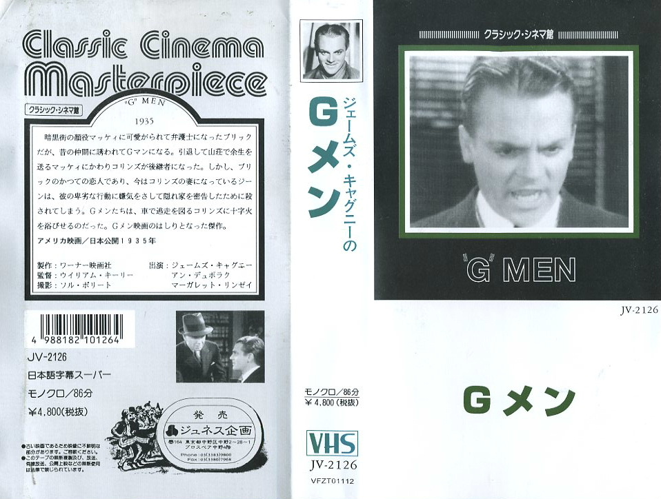 Gメン VHSネットレンタル ビデオ博物館 廃盤ビデオ専門店 株式会社Kプラス