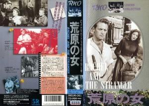 荒原の女 VHSネットレンタル ビデオ博物館 廃盤ビデオ専門店 株式会社Kプラス