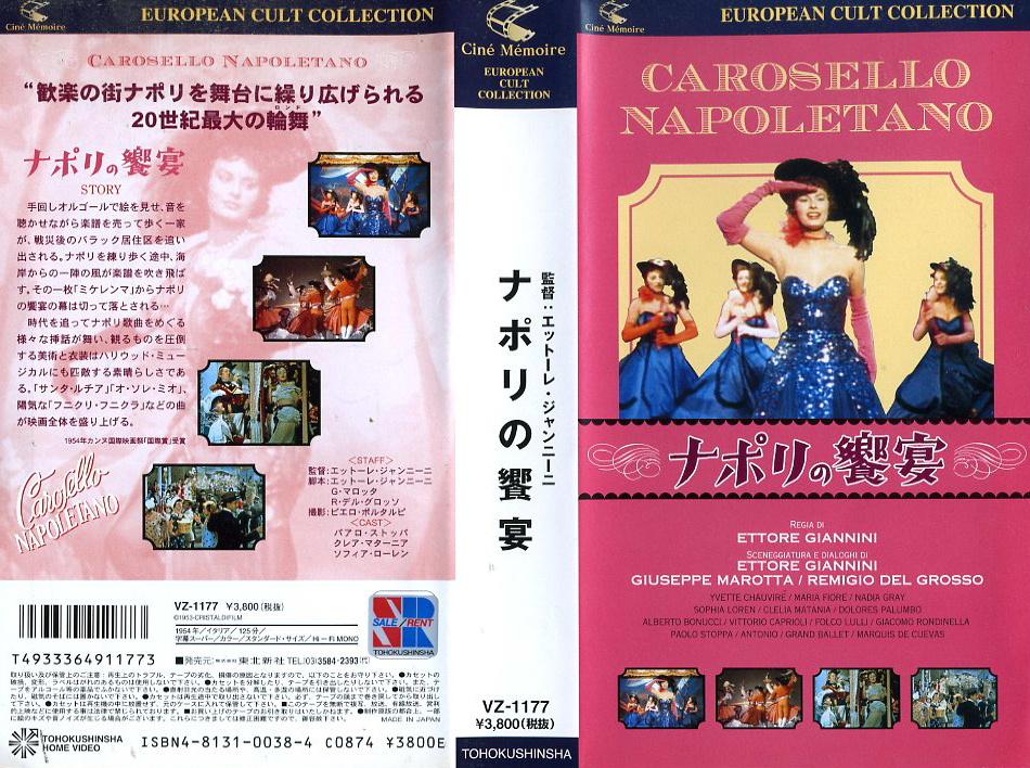 ナポリの饗宴 VHSネットレンタル ビデオ博物館 廃盤ビデオ専門店 株式会社Kプラス