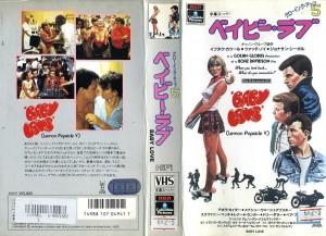 グローイング・アップ5 ベイビー・ラブ VHSネットレンタル ビデオ博物館 廃盤ビデオ専門店 株式会社Kプラス