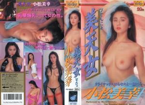 美天女 小松美幸 VHSネットレンタル ビデオ博物館 廃盤ビデオ専門店 株式会社Kプラス
