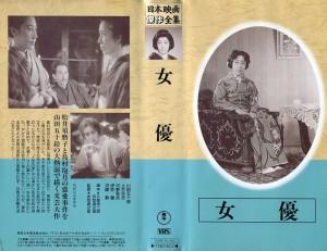 女優 VHSネットレンタル ビデオ博物館 廃盤ビデオ専門店 株式会社Kプラス