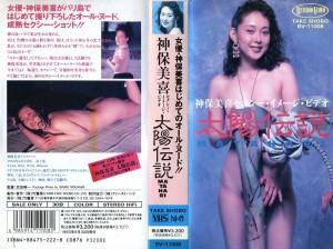 神保美喜 太陽伝説 VHSネットレンタル ビデオ博物館 廃盤ビデオ専門店 株式会社Kプラス