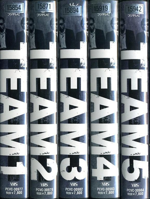 TEAM TVドラマ VHS全5巻セット VHSネットレンタル ビデオ博物館 廃盤ビデオ専門店 株式会社Kプラス