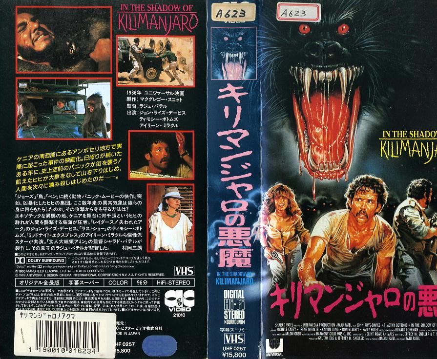 キリマンジャロの悪魔 VHSネットレンタル ビデオ博物館 廃盤ビデオ専門店 株式会社Kプラス