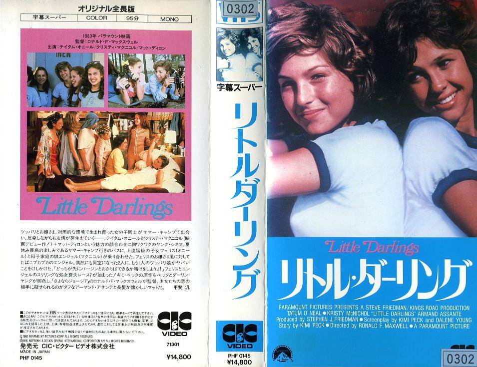 リトル・ダーリング VHSネットレンタル ビデオ博物館 廃盤ビデオ専門店 株式会社Kプラス