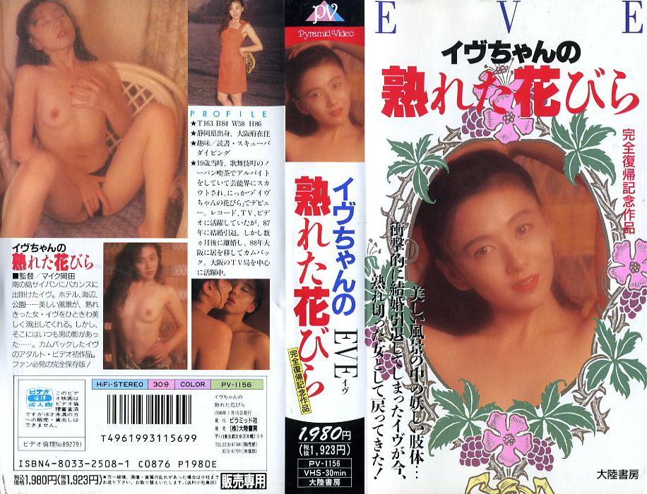 イヴちゃんの熟れた花びら  VHSネットレンタル ビデオ博物館 廃盤ビデオ専門店 株式会社Kプラス