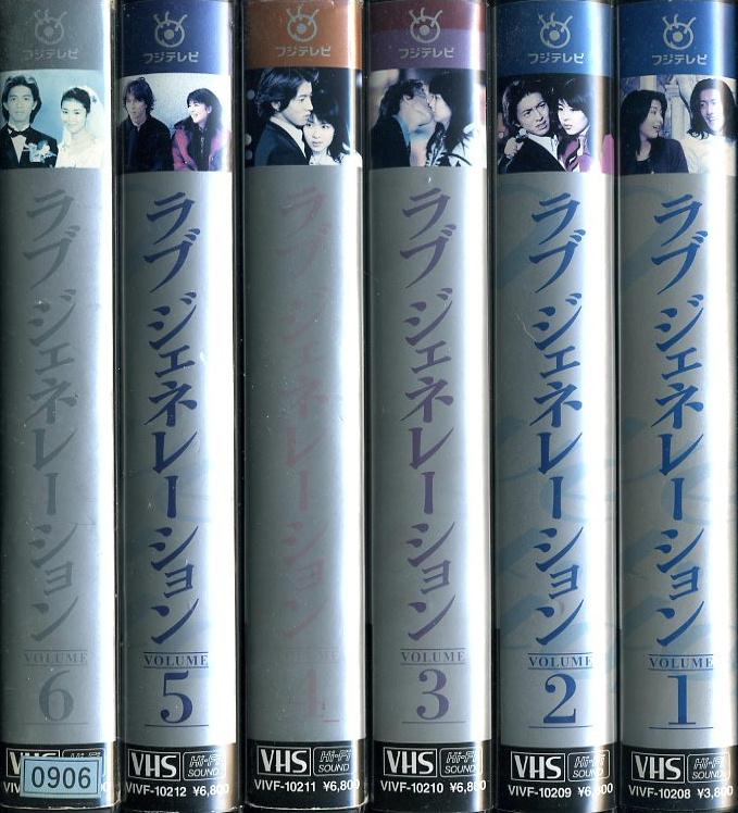 ラブ ジェネレーション VHSネットレンタル ビデオ博物館 廃盤ビデオ専門店 株式会社Kプラス