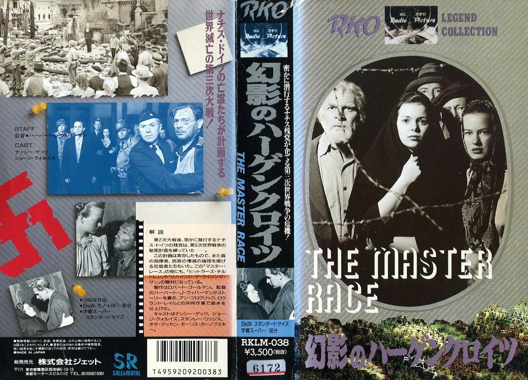 幻影のハーケンクロイツ VHSネットレンタル ビデオ博物館 廃盤ビデオ専門店 株式会社Kプラス