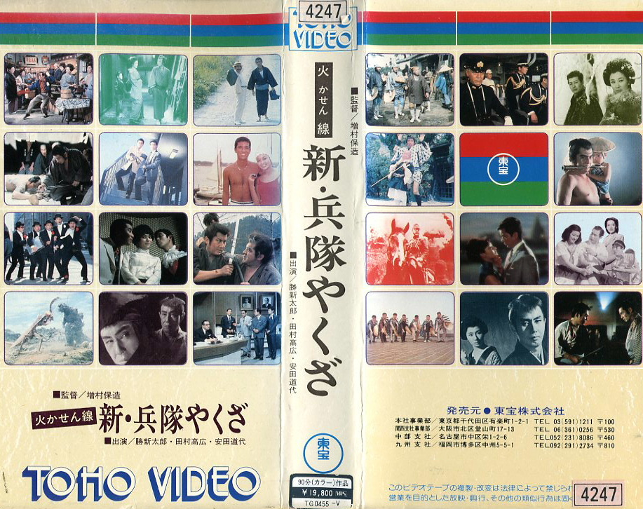 新兵隊やくざ 火線 VHSネットレンタル ビデオ博物館 廃盤ビデオ専門店 株式会社Kプラス