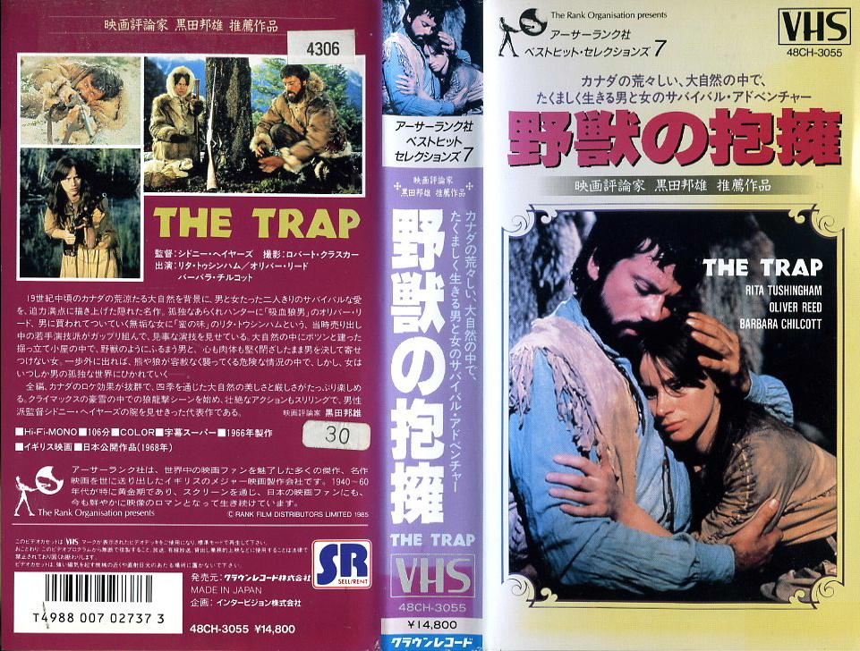 野獣の抱擁 VHSネットレンタル ビデオ博物館 廃盤ビデオ専門店 株式会社Kプラス