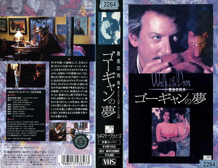 黄金の肉体 ゴーギャンの夢 VHSネットレンタル ビデオ博物館 廃盤ビデオ専門店 株式会社Kプラス