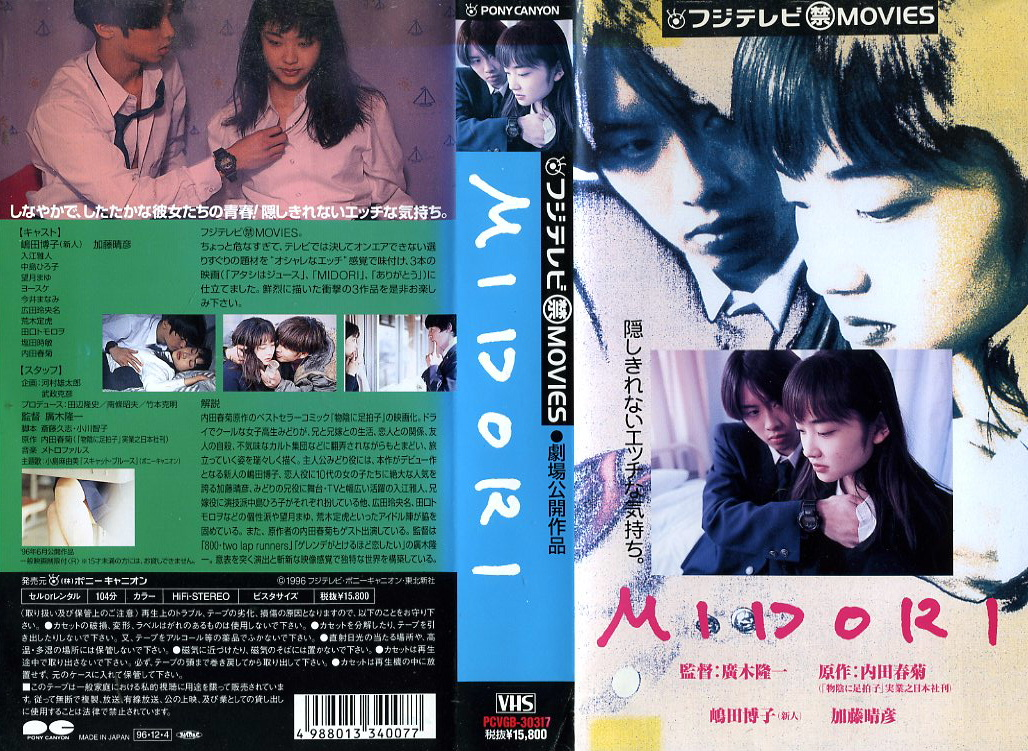 「物陰に足拍子」より MIDORI MIDORI VHSネットレンタル ビデオ博物館 廃盤ビデオ専門店 株式会社Kプラス