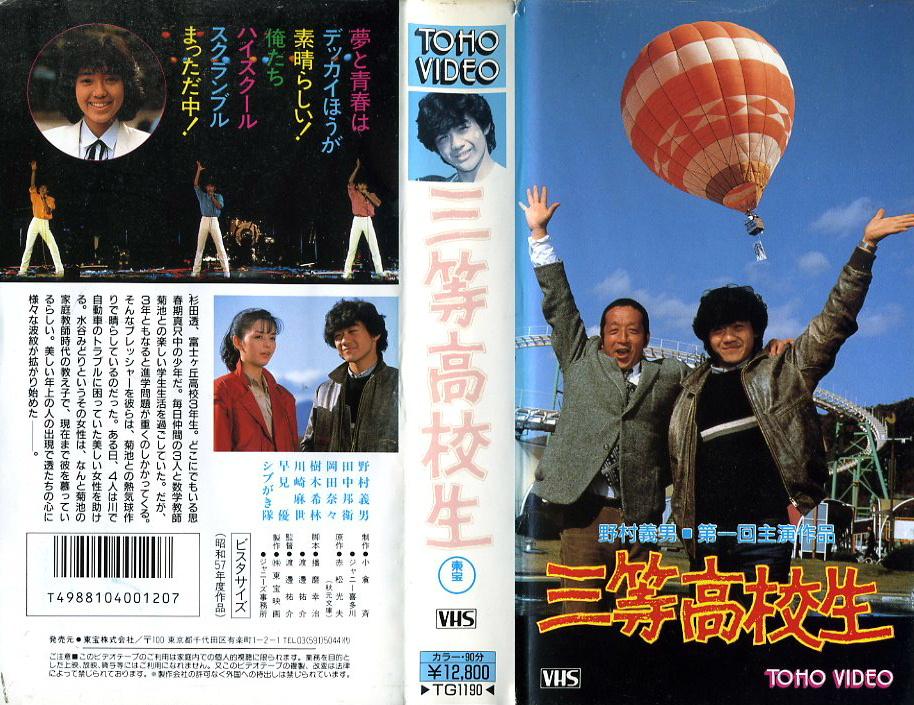 三等高校生 VHSネットレンタル ビデオ博物館 廃盤ビデオ専門店 株式会社Kプラス