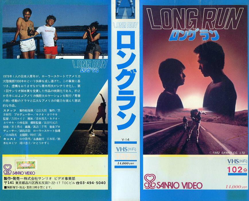 LONG RUN ロングラン VHSネットレンタル ビデオ博物館 廃盤ビデオ専門店 株式会社Kプラス