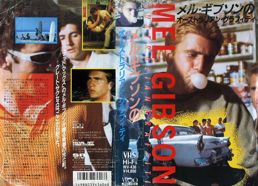 メル・ギブソンの 青春グラフィティ VHSネットレンタル ビデオ博物館 廃盤ビデオ専門店 株式会社Kプラス