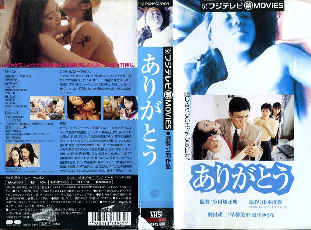 ありがとう VHSネットレンタル ビデオ博物館 廃盤ビデオ専門店 株式会社Kプラス