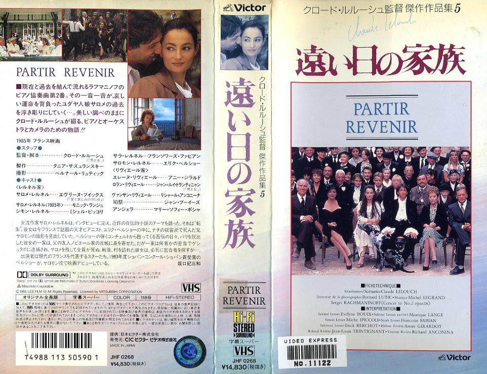 遠い日の家族 VHSネットレンタル ビデオ博物館 廃盤ビデオ専門店 株式会社Kプラス