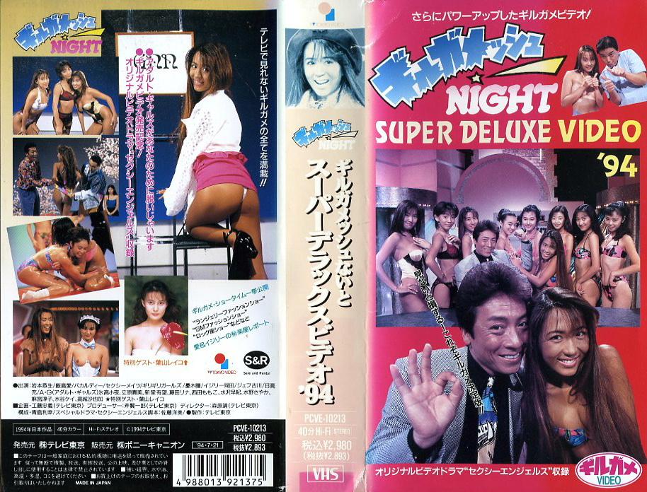 ギルガメッシュNight SUPER DELUXE VIDEO '94  VHSネットレンタル ビデオ博物館 廃盤ビデオ専門店 株式会社Kプラス