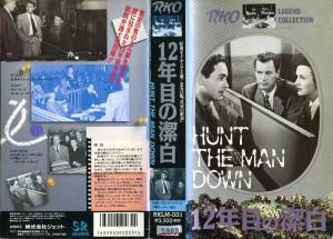 12年目の潔白 VHSネットレンタル ビデオ博物館 廃盤ビデオ専門店 株式会社Kプラス
